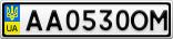 Номерной знак - AA0530OM