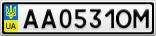 Номерной знак - AA0531OM