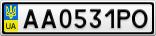 Номерной знак - AA0531PO