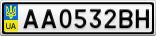 Номерной знак - AA0532BH