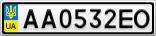 Номерной знак - AA0532EO