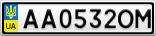 Номерной знак - AA0532OM