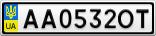 Номерной знак - AA0532OT