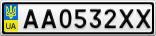 Номерной знак - AA0532XX