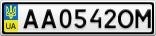 Номерной знак - AA0542OM