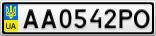 Номерной знак - AA0542PO