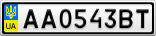 Номерной знак - AA0543BT