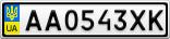 Номерной знак - AA0543XK