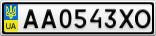 Номерной знак - AA0543XO
