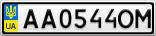 Номерной знак - AA0544OM