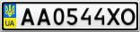 Номерной знак - AA0544XO