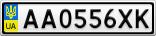 Номерной знак - AA0556XK