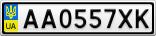 Номерной знак - AA0557XK