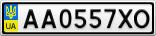 Номерной знак - AA0557XO