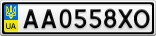 Номерной знак - AA0558XO