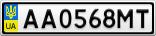 Номерной знак - AA0568MT