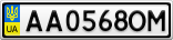Номерной знак - AA0568OM