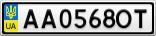 Номерной знак - AA0568OT