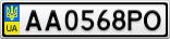 Номерной знак - AA0568PO
