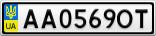 Номерной знак - AA0569OT