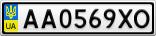 Номерной знак - AA0569XO