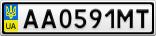 Номерной знак - AA0591MT