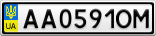 Номерной знак - AA0591OM