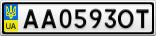 Номерной знак - AA0593OT