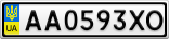 Номерной знак - AA0593XO