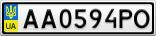 Номерной знак - AA0594PO