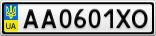 Номерной знак - AA0601XO