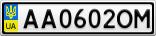 Номерной знак - AA0602OM