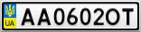 Номерной знак - AA0602OT