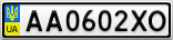 Номерной знак - AA0602XO