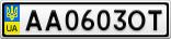 Номерной знак - AA0603OT
