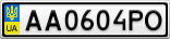 Номерной знак - AA0604PO