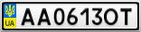 Номерной знак - AA0613OT
