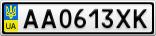 Номерной знак - AA0613XK