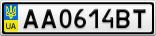 Номерной знак - AA0614BT