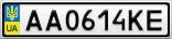 Номерной знак - AA0614KE