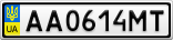 Номерной знак - AA0614MT