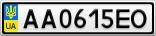 Номерной знак - AA0615EO