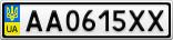 Номерной знак - AA0615XX