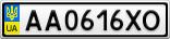 Номерной знак - AA0616XO