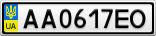 Номерной знак - AA0617EO