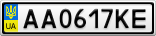 Номерной знак - AA0617KE