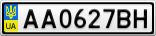 Номерной знак - AA0627BH