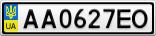 Номерной знак - AA0627EO