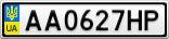 Номерной знак - AA0627HP
