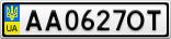 Номерной знак - AA0627OT
